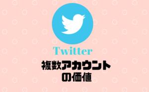 Twitter複数アカウントの価値