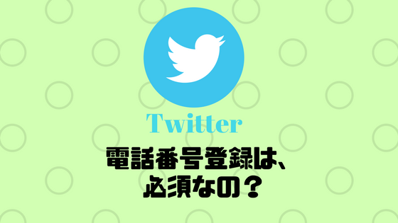 Twitter電話番号登録