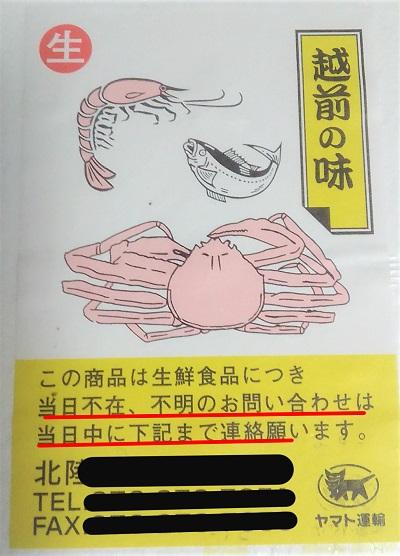 ヤマト宅急便の蟹専用