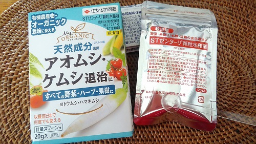 STゼンタリー顆粒水和剤