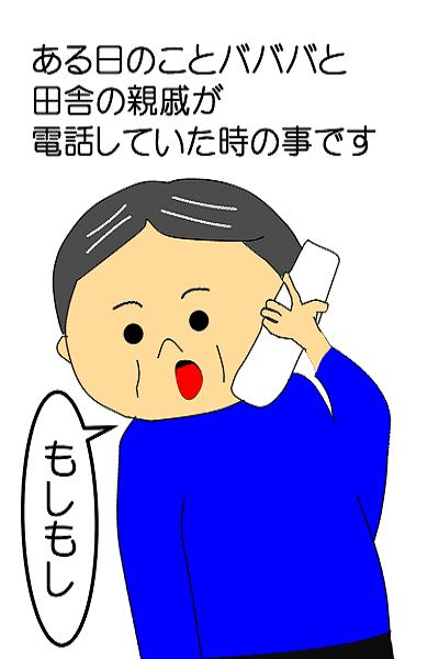 楽天市場漫画2