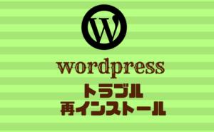 wordpress トラブル再インストール