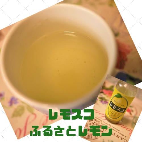 レモスコふるさとレモン