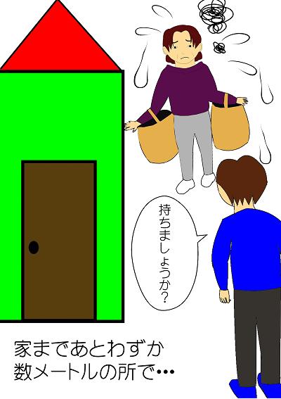 浪人生漫画2
