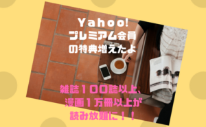 Yahoo!プレミアム会員の特典増えた