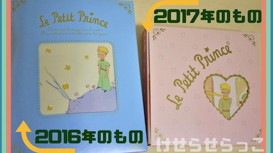 2017年2016年の星の王子さまチョコレート