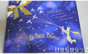 2018年星の王子さまチョコレート