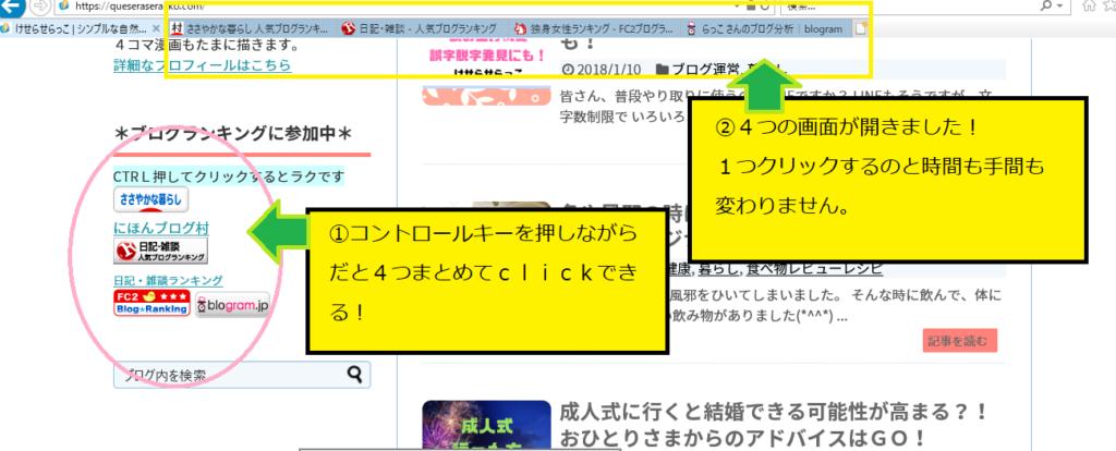 ctrl+クリック3