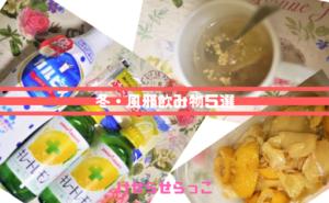 冬・風邪飲み物5選