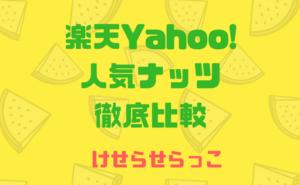 楽天Yahoo!人気ナッツ徹底比較