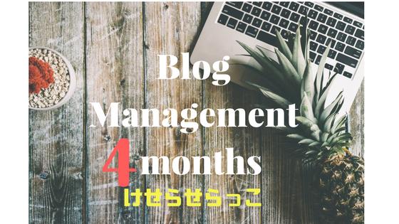 Blog 運営4カ月