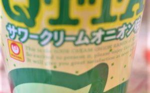 クッタサワークリームオニオン味