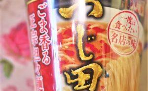 つじ田カップ麺