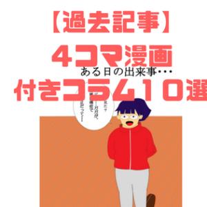 過去記事】4コマ漫画付きコラム10選