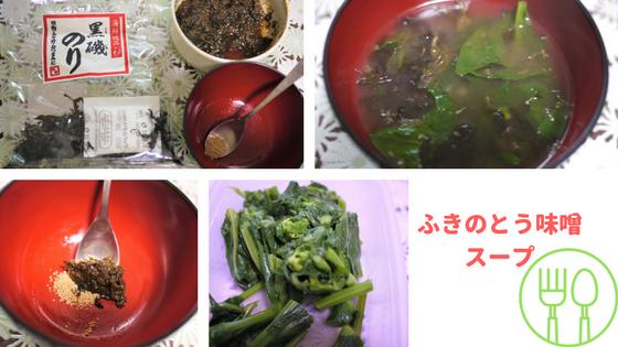 ふきのとう味噌スープ
