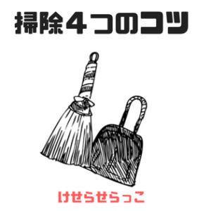 掃除4つのコツ