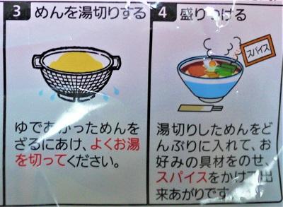 シマダヤ作り方2