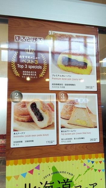 併設のパン屋もあり