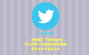 Twitterブックマークのメリットデメリット
