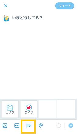 Twitterアンケート機能1