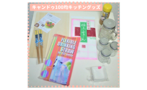100 Yen Shop Kitchen goods