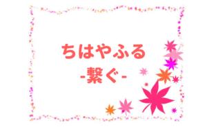 chihayafuru-tunagu