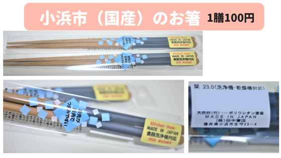 Domestic chopsticks