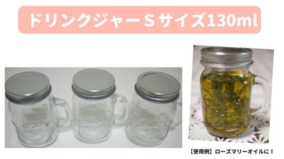 Drink jars-S