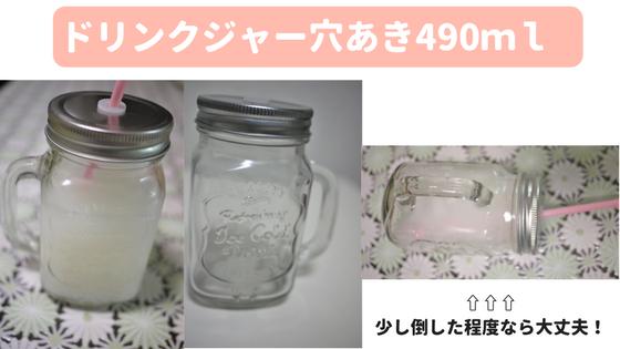 Drink jars