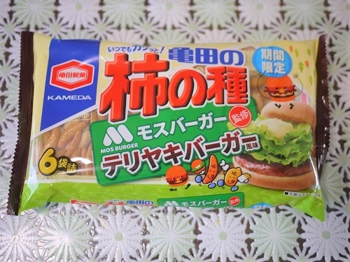 柿の種モスバーガーテリヤキバーガー味