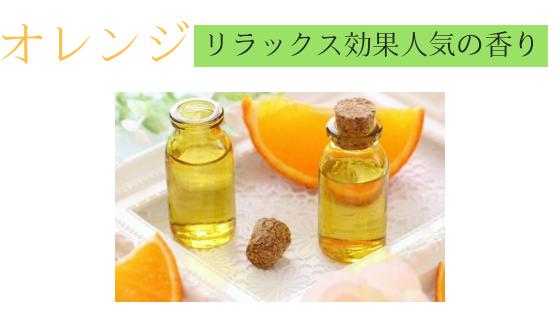 オレンジの香りは人気が高い