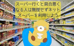 スーパーで具合悪くなる人