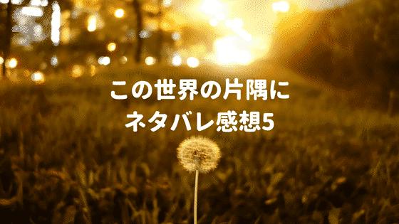 この世界5